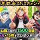 バンナム、『NARUTO X BORUTO 忍者BORUTAGE』でサービス開始1.5周年を記念したキャンペーンを多数開催中!