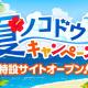 Craft Eggとブシロード、『ガルパ』で本日より「夏ノコドウ キャンペーン!」特設サイトをオープン! 「としまえん」コラボや追加楽曲の詳細を公開