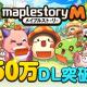 新作『メイプルストーリーM』が最高4位まで躍進 首位争いは『パズドラ』『モンスト』『FGO』…App Store売上ランキングの1週間を振り返る