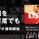 AbemaTV、見逃した番組を何度でも見られる新機能「Abemaビデオ」をiOS版とPC版で先行提供開始