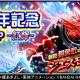 バンナム、『デジモンリアライズ』で3周年記念イベント開催! 「ガシャ ~紅輝~」を開催!