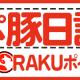 グッドラックスリー、『くりぷ豚日記β』をリリース 『くりぷ豚』と連携した記念キャンペーンを開催