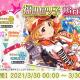 バンナム、『ミリシタ』で福田のり子の誕生日を記念した1日限定の「Birthdayガシャ」を開催 本日限定の「福田のり子Birthdayセット」も販売