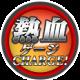 バンナム、『スーパーロボット大戦X-Ω』で熱血ゲージキャンペーンの結果を発表!