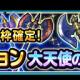 スクエニ、『星のドラゴンクエスト』で宝箱ふくびき「オノセレクション」を開催 期間限定そうび「大天使のオノ」が登場!