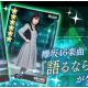 enish、『欅のキセキ』で新ガチャ「★6語るなら未来を…」を開始! 欅坂46「語るなら未来を…」の楽曲付き★6カードが登場