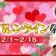 コーエーテクモ、『信長の野望 Online』で「戦国バレンタイン祭り」イベントを開催