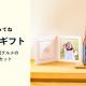 ミクシィ、家族アルバム「みてね」初の父の日ギフトを販売開始 フォトギフトサービス「OKURU(オクル)」とのコラボで