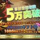 Junhai Games、放置系王道MMORPG『魔神の子』の事前登録者数が5万人を突破