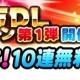 KONAMI、『実況パワフルプロ野球』累計3,000万DLを突破! 10連ガチャ1回無料やパワストーンプレゼントなどお得な記念キャンペーンも