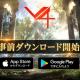 ネクソン、新作MMORPG『V4(ブイフォー)』のアプリ事前DLを開始! 事前登録も50万件を突破!