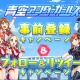 スクエニ、今夏配信予定のスマホ向け青春ドラマチックアイドルゲーム『青空アンダーガールズ!』の事前登録を開始! OPムービーも公開!