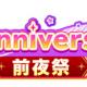 バンナム、『シャニマス』1周年前夜祭を3月24日より開催! 特別ログインボーナスや10連ガシャ毎日1回無料など!