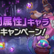 任天堂とCygames、『ドラガリアロスト』で「闇属性」キャラ強化キャンペーンを開始!