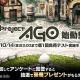 Aiming、スマホ向け新作RPG『Project AGO(仮)』のAndroid版を対象とした第1回負荷テストを本日16時~23時までの期間限定で開始