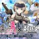 EXNOA、『装甲娘 ミゼレムクライシス』でアニメ「フレームアームズ・ガール」とのコラボを11日より開催!