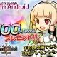 プランタゴゲームス、『ソウルナイツ ~幻影騎士団~』Android向け事前予約受付を開始 「クリスタル」が100個もらえるキャンペーンも実施