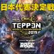 ガンホーとカプコン、『TEPPEN』の「日本代表決定戦」を「RAGE 2019 Winter powered by SHARP」にて開催!