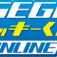 セガ・インタラクティブ、セガ ラッキーくじオンライン「ソニック・ザ・ヘッジホッグ」を7月25日より発売