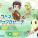 DeNAとポケモン、『ポケモンマスターズ』で「ユウキ・コトネピックアップバディーズサーチ!」と「くさ育成イベント」を開始!