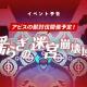 Cygames、『ワールドフリッパー』でイベント「アビスの獣討伐」を6月25日より開催