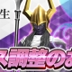 セガゲームス、『D×2 真・女神転生リベレーション』でバランス調整や不具合修正に関するアップデートを3月8日に実施