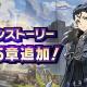 任天堂とCygames、『ドラガリアロスト』でメインストーリー第15章「光を覆う影」を18日に追加決定!
