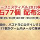 ガンホー、『パズル&ドラゴンズ』でガンフェス2019開催を記念して魔法石77個を本日20時より配布!
