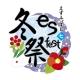 コトブキヤ、『刀剣乱舞-ONLINE-』とのコラボイベント「es fest 07冬祭~本丸の冬休みin壽屋~」を2017年1月28日、29日に開催