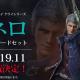 ガンホーとカプコン、『TEPPEN』に新ヒーローとして 『デビル メイ クライ』シリーズの「ネロ」が2019年11月に参戦! 世界大会の開催日も決定