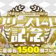 Cygames、『ワールドフリッパー』でプレイヤー全員に星導石1500個をプレゼント