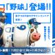 SNKプレイモア、新感覚牧場ゲーム『恋する胸キュン牧場』に新デコセット「野球」が登場 第三回デザインコンペも開催