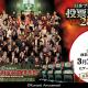 コナミアミューズメント、アーケードゲーム『麻雀格闘倶楽部 GRAND MASTER』で推しプロNo.1を決める「投票選抜戦2019」を開催!
