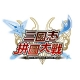Cygames、台湾版『三国志パズル大戦』の配信開始…Me2 Digital Entertainmentが現地でパブリッシング