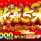 カヤック、『ぼくらの甲子園!ポケット』で1月1日より特別イベント「新春5大キャンペーン」を実施