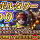 Snail Games Japan、『太極パンダはじまりの章』にてイベント「シンボルタワー祭り」を開催!