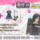 バンナム、『ミリシタ』で菊地真の誕生日を記念した「Birthdayガシャ」を本日限定で開催! プラチナガシャ10回チケットを含む特別なセットも販売!