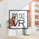 VR/MR(複合現実)事業を手がけるアイデアクラウド、「防災VR」の新ラインナップとして「防災VR/地震編」を発表