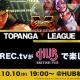 CyberZ、「OPENREC」が10月10日開催の格闘ゲーム大会「第7期TOPANGAリーグ」の最終日の模様を英国風パブチェーン「HUB」秋葉原店でライブ放映