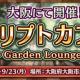 BOI、『幻獣契約クリプトラクト』のリアルカフェイベント「クリプトカフェ~Garden Lounge~」を9月15日より大阪の天満ガーデンで開催