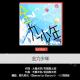 ブシロードとCraft Egg、『ガルパ』で12月10日に追加予定のカバー楽曲「全力少年」の一部を先行公開!