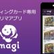 ジラフ、トレカ専用のiOS版フリマアプリ「magi(マギ)」をリリース Android版も順次リリースへ