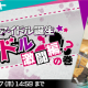 Donuts、『Tokyo 7th シスターズ』でエピソードイベント「スケバンアイドル誕生 ~最恐アイドル激闘編!?~の巻」を開催!