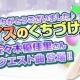 S&P、『AKB48 グループ ついに公式音ゲーでました。』にAKB48の佐々木優佳里さんリクエスト楽曲「アイスのくちづけ」が新登場