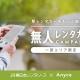 JR東日本とDeNA、レンタカー無人貸出サービスの実証実験を開始 DeNAの個人間カーシェアリングサービス「Anyca」を活用