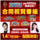 バンナム、「ONE PIECE」連載1000話到達を記念したゲーム5タイトル合同番組を21年1月4日に配信!狩野英孝さん、倉持由香さんが出演