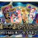 FGO ARCADE PROJECT、『FGO Arcade』で「宮本武蔵(バーサーカー) 謎のヒロイン XX ピックアップ召喚」を7月15日より開催