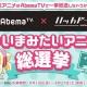 ディー・エヌ・エー、ニュースアプリ『ハッカドール』が『AbemaTV』との連携を開始 アニメ「ハッカドール THE あにめ~しょん」の一挙放送も