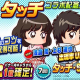 KONAMI、『実況パワフルプロ野球』で「タッチ」との野球コラボを実施! 「浅倉南」と「上杉達也」がガチャに登場!