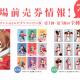 ブシロード、映画『少女☆歌劇 レヴュースタァライト ロンド・ロンド・ロンド』を8月7日より公開